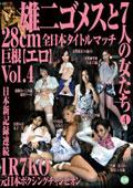 雄二ゴメスloves 雄二ゴメスと7人の女たち Vol.4