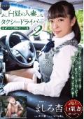 白昼の人妻タクシードライバー2 〜凌奪された淫靡な巨乳妻 ましろ杏〜