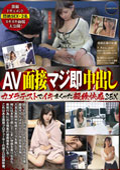 AV面接マジ即中出し 〜カメラテストでイキまくった超絶快感SEX〜