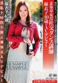 北海道の現役社交ダンス講師 麻衣子40歳がAVデビュー  人妻講師の秘めた願望・・・レ〇プ・拘束・3P!!