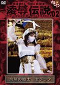 凌辱伝説02 灼熱の戦士 ゼラッソ 浅乃ハルミ