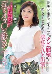 「私のオマ○コ舐めて下さい…」長年心の奥底にしまっていた'クンニ願望'を抑えることが出来ず、決意のAV出演! 裕子さん48歳