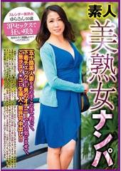 素人美熟女ナンパ ゆらさん 50歳