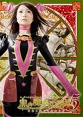 黒き魔装の誘惑5〜邪悪に堕ちる聖なる星〜