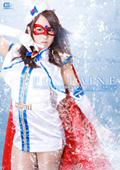 魔法美少女戦士フォンテーヌ ドリームカプセル2 徹底羞恥凌辱地獄 フォンテーヌ美獣化計画 木崎実花