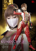 KUNOICHI -忍- 五 朱雀 加瀬あゆむ