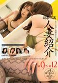 欲求不満人妻紹介 #9〜#12