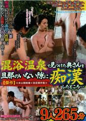 混浴温泉で見つけた奥さんを旦那のいない隙に痴漢したところ…9人265分