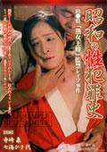 昭和の性犯罪史 山●県「熟女王蜂」監禁レ〇プ事件