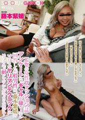 ニセの女性ファッション誌アンケートに「ギャルが嫌い!」と回答した一般男性は、藤本紫媛のソソるヤリマンテクニックにどこまで耐えることができるのか?