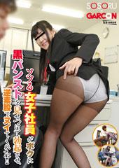 ソソる女子社員がボクに黒パンストを見せつけて勃起させ、逆素股でヌイてくれた!!