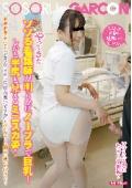 入院した同僚を見舞いに行ったら、やってきたソソる看護師が明らかにノーブラで巨乳!しかも半尻も見えるミニスカ姿!