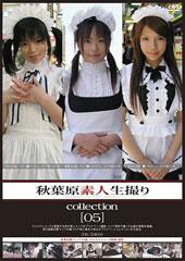 秋葉原素人生撮りCollection[05]