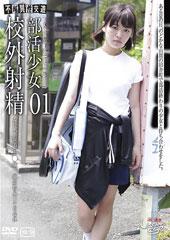 未成年(五三三)部活少女 校外射精01