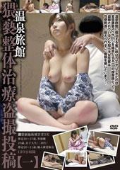温泉旅館 猥褻整体治療盗撮投稿【一】