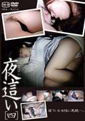 夜這い[四] 寝ている女性に悪戯