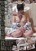 温泉旅館 猥褻整体治療盗撮投稿 【七】