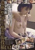 温泉旅館 猥褻整体治療盗撮投稿【九】