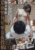 温泉旅館 猥褻整体治療盗撮投稿【十一】
