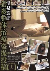 温泉旅館 猥褻整体治療盗撮投稿【十二】