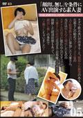 「顔出し無し」を条件にAV出演する素人妻 05 26歳、結婚1年目、子供無し、パート。
