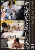 完全盗撮 女性限定・出張レズ風俗【四】