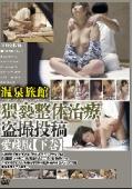 温泉旅館 猥褻整体治療盗撮投稿 愛蔵版【下巻】