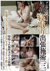 アジア古式マッサージ盗撮 人妻寝取り出張施術[三]
