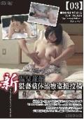 新 温泉旅館 猥褻整体治療盗撮投稿【03】