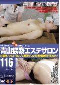 青山猥褻エステサロン116