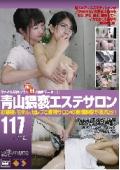 青山猥褻エステサロン117