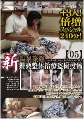 新 温泉旅館 猥褻整体治療盗撮投稿【05】SP