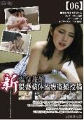 新 温泉旅館 猥褻整体治療盗撮投稿【06】