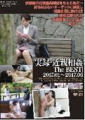 実録・近〇相姦TheBest 201701-2017.06