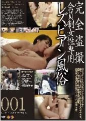 完全盗撮 会員制女性専用 レズビアン風俗001
