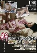 新温泉旅館 猥褻整体治療盗撮投稿【09】