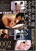 完全盗撮 会員制女性専用 レズビアン風俗002