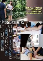 実録・近〇相姦[二十七]  地下アイドルの妹に劣情を抱いた兄の計画的犯行編