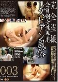 完全盗撮 会員制女性専用 レズビアン風俗003