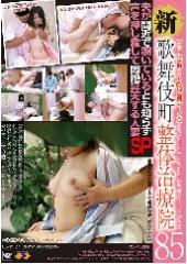 新・歌舞伎町 整体治療院85SP