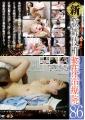 新・歌舞伎町 整体治療院86