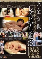 完全盗撮 会員制女性専用レズビアン風俗 The BEST 2018.06-12