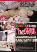 新・歌舞伎町 整体治療院 The貧乳selection02