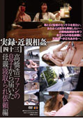 実録・近○相姦[四十三]  高橋浩一ファンの息子から届いた母親寝取られ依頼編