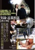 実録・近○相姦[四十四]  高橋浩一ファンの息子から届いた母親寝取られ依頼編