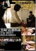 実録・近○相姦[TheBEST] 2019.10-2020.04