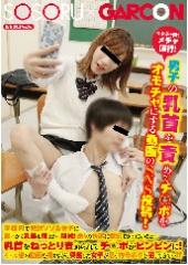 今女子の間でメチャ流行!男子の乳首を責めてチ○ポをオモチャにする動画のSNS投稿!学校内で突然ソソる女子に後ろから乳首を摘ままれ悶絶!
