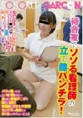 待合室でソソる看護師の立て膝パンチラ!白パンストの下にハッキリ見えるスケスケ黒パンツにドキドキ・・・