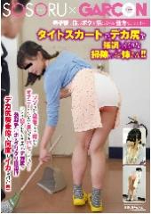 男子寮に住むボクが気になって仕方ないのは・・・タイトスカートでデカ尻を強調しまくりな掃除のお姉さん!!ソソられて我慢できず隠れてオナニーしていたら思いっきりバレてしまった!