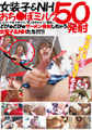 女装子&NHおち●ぽミルク50発射 男の娘たちだってザーメン飛ばすのよぉ〜〜〜